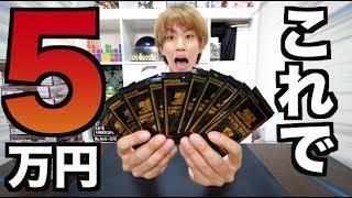 【遊戯王】1パック5,000円?!それに1枚しか入ってないの?!?!