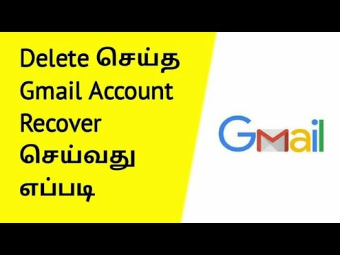 How to recover your deleted Gmail account tamil |TTE