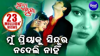 Mu Priya Ku Sindura Nadeli Nahin , Superhit Broken Heart Song By Babul Supriyo , Sidharth TV