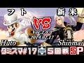 【スマブラSP】タミスマ#17 5回戦 フト(マリオ) VS 新米(ルフレ) - オンライン大会