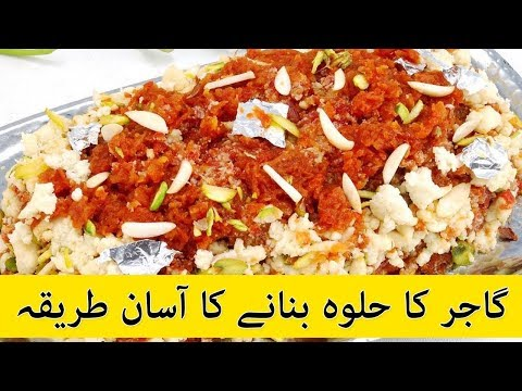 Gajar Ka Halwa Step by Step Recipe
