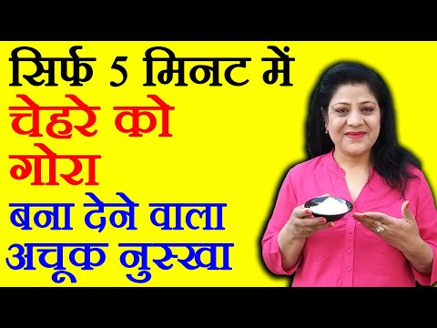 Skin Whitening Tips in Hindi | Beauty Tips for Fair and Lovely Skin
