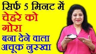 Skin Whitening Tips in Hindi | Beauty Tips for Fair and Lovely Skin