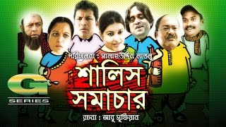 Salish Samachar | Drama | A Kh M Hasan | Jenny | Siddikur