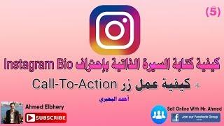 5- كيفية كتابة السيرة الذاتية للإنستجرام بإحتراف Perfect Instagram Bio وكيفية عمل زر Call To Action