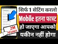 1 Secret Setting Solve Mobile Hang Problems and Mobile Slow Problem in Hindi     3× fast