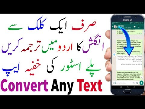 Covert ant text in any language - Translate Any Language