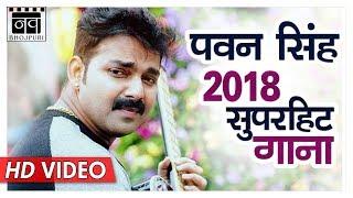 PAWAN SINGH 2018 का सुपरहिट  नया गाना - Bhojpuri Hit Songs - Nav Bhojpuri