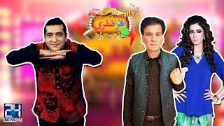 Afra Zafri | Zafri Khan | Tariq Teddy & Sadia Faisal | 7 Aug 2018 | 24 News HD