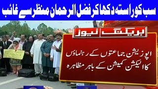 Opposition Parties Gathered Outside ECP For Protest Against Alleged Rigging in Election | Dunya News