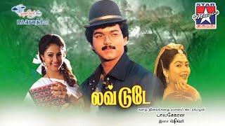 Yenna Azhagu Song - Love Today Tamil Movie | Vijay | Suvalakshmi | SPB