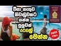 Download  වීසා නැතුව නිවාඩුවකට යන්න පුලුවන් රටවල් මෙන්න | VISA Free Countries for Sri Lankans MP3,3GP,MP4