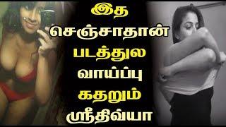 இத செஞ்சாதான் படத்துல வாய்ப்பு  கதறும் ஸ்ரீதிவ்யா | Tamil Rockers | Tamil Cinema News | Kollywood