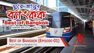 ব্যাংকক ঘুরে আসুন সুলভে (থাইল্যান্ড পর্ব-০১) - Best of Bangkok (Thailand Ep-01)