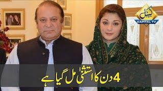 CapitalTV; Nawaz Sharif and Maryam Nawaz exempted from NAB references hearing for 4 Days