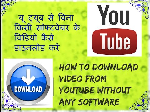 How to download youtube video on computer without any software