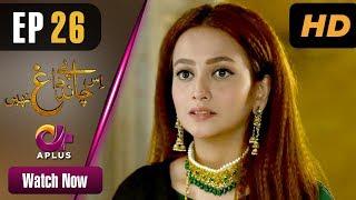 Pakistani Drama   Is Chand Pe Dagh Nahin - Episode 26   Aplus ᴴᴰ Dramas   Zarnish Khan