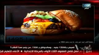 #x202b;المصرى أفندى | الغلاء بمصر .. العيد وصرف المعاشات .. فوضى الدراسات العليا#x202c;lrm;