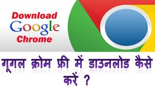 How to download Google chrome on laptop or computer in Hindi | pc me Chrome download kaise kare