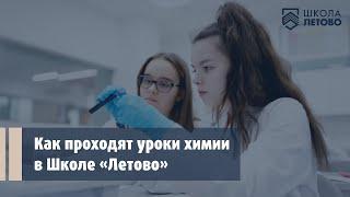 Download Уроки химии в школе «Летово» Video