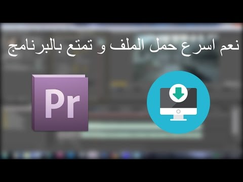 تحميل و تشغيل برنامج Adobe Premiere Pro CS3 بحجم 60 mb | للنواتين 32 و 64 bit