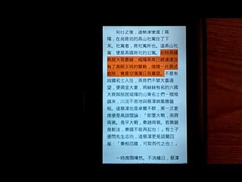 How To Enable Chinese eBook Text-To-Speech On Your Android Tablet
