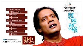 Bari Siddiqui - Dukkho Dile Dukkho Pabi | দুঃখ দিলে দুঃখ পাবি | Audio Album