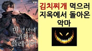 김치찌개 먹으러 지옥에서 돌아온 악마 만 년 만에 귀환한 플레이어 (소설리뷰)