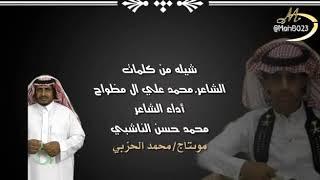 #x202b;شيلة من كلمات الشاعر / محمد علي مضواح اداء الشاعر / محمد الناشبي#x202c;lrm;