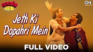 Jeth Ki Dopahri Mein Paaon Jale Hai - Coolie No 1 - Govinda, Karisma Kapoor