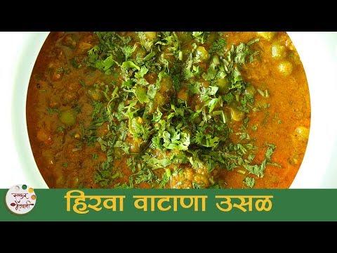 हिरवा वाटाणा उसळ | Vatana Usal Recipe | Dried Green Peas Curry | Recipe in Marathi | Smita Deo
