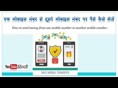 एक मोबाइल नंबर से दूसरे मोबाइल नंबर पर पैसे कैसे भेजें Send money one mobile to another mobile no.