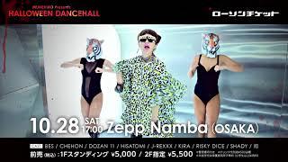Download 【10/28(土)】MUNEHIRO presents HALLOWEEN DANCEHALL Video