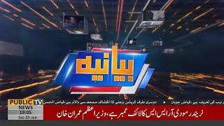 Bayaniah with Usama Tayyab | Nasir Naqvi | 20 January 2020 | Public News