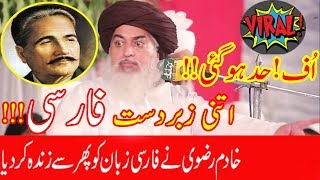 Such an Amazing Fluency in Persian..Khadim Rizvi Rising NOT COMING SLOW with Farsi.|Viral Sach92