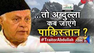 Taal Thok Ke (Part 1): Why does Farooq Abdullah has an attitude change when not in power?