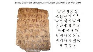Lo straordinario documento più antico del Mediterraneo - la Stele di Nora (traduzione completa)