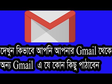How to send email message send Full bangla Tutorial