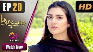 Mere Bewafa - Episode 20 | Aplus Dramas | Agha Ali, Sarah Khan, Zhalay | Pakistani Drama