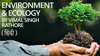Ecology - Ecosytem Productivity and Food Chain for UPSC/IAS Prelims - by Vimal Singh Rathore [Hindi]