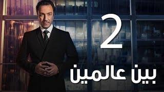 Bein 3almeen  Ep02 |  مسلسل بين عالمين - الحلقة الثانية