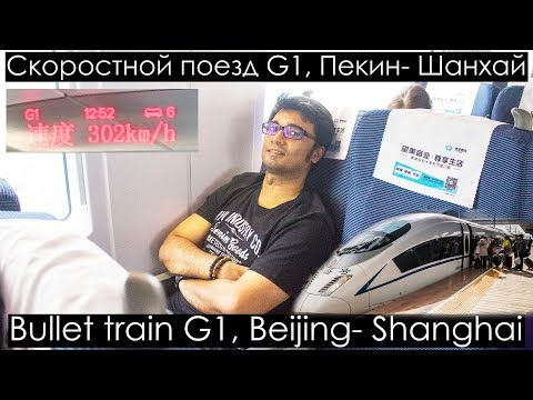 Riding Bullet train G1 in China | Beijing to Shanghai