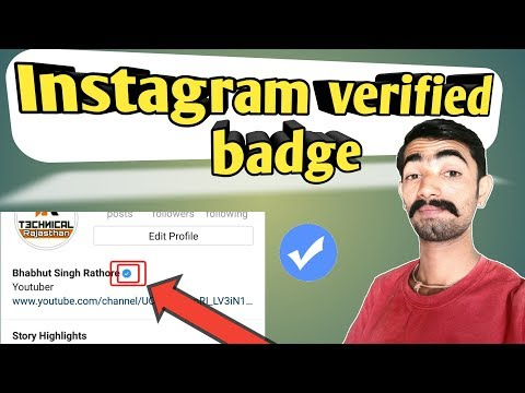 Instagram par verified badge Kaise Lagaye || instagram verified badge android {  hindi } 2018