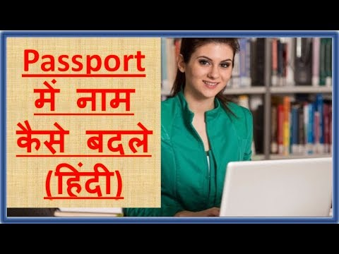 Name change in passport | How to change name in Indian Passport