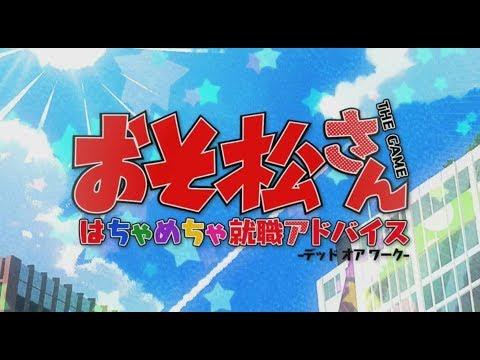 Osomatsu-san The Game: Hachamecha Shuushoku Advice -Dead or Work- OPENING