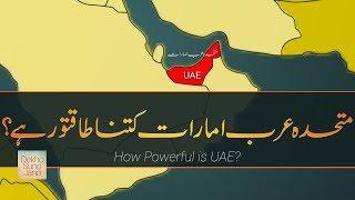 How Powerful is UAE? | Most Powerful Nations on Earth #11 | In Urdu