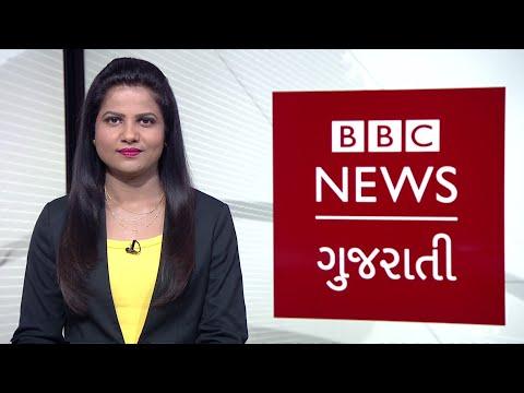 Xxx Mp4 BBC ગુજરાતી સમાચાર 23 01 2020 ગુરૂવાર 3gp Sex