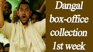 Dangal Box Office collection 1st week: 200 crore के आंकड़े के बेहद करीब   FilmiBeat