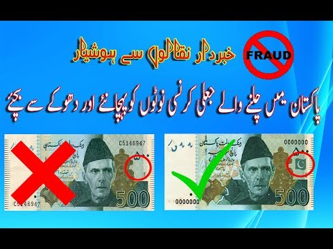 How to identify the fake Pakistani currency notes