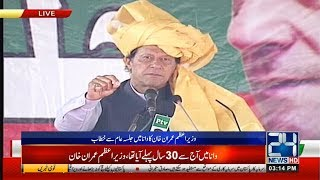PM Imran Khan Complete Speech at PTI Rally in Wana